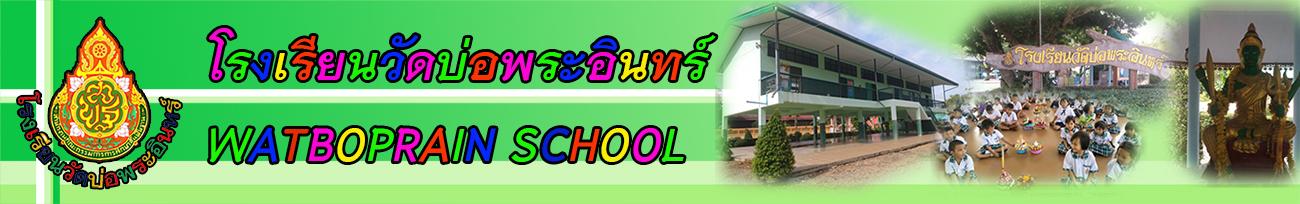 โรงเรียนวัดบ่อพระอินทร์ สพป.สระบุรี เขต 1